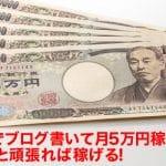 副業でブログ書いて月5万円稼ぐ方法を教えます!ちょっと頑張れば稼げる!