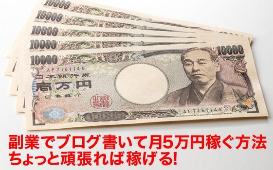 副業でブログ書いて月5万円稼ぐ方法って意外に簡単?継続は力なりで報酬?