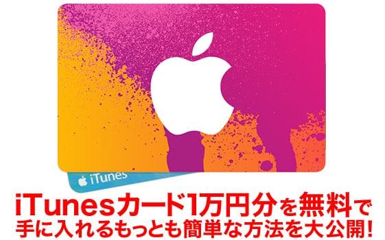 iTunesカード1万円を無料で手に入れるもっとも簡単な方法を大公開!