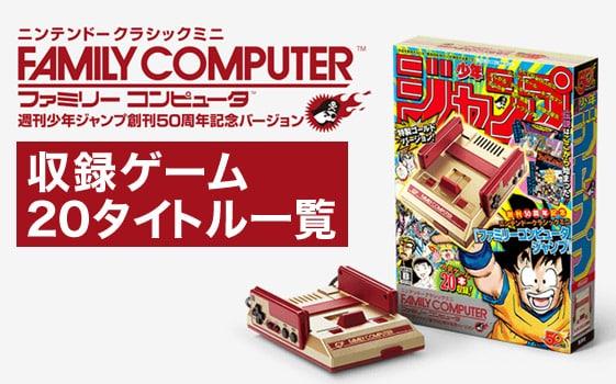 【週刊少年ジャンプ版】ミニファミコン収録ゲーム20タイトル一覧