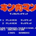 【ミニファミコンジャンプ版】キン肉マン マッスルタッグマッチ【ゲーム攻略法】