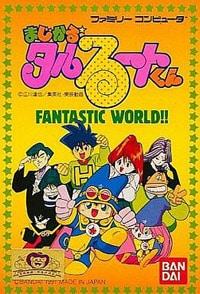 【ミニファミコンジャンプ版】まじかる☆タルるートくん FANTASTIC WORLD!!【ゲーム攻略法】