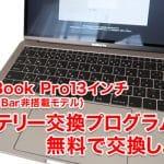 MacBook Pro13インチ(Touch Bar非搭載モデル)バッテリー交換プログラムで無料で交換しよう!