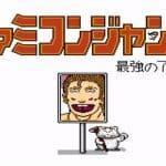【ミニファミコンジャンプ版】ファミコンジャンプ2 最強の7人【ゲーム攻略法】