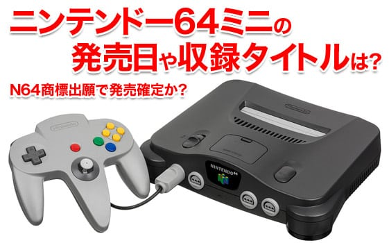 ニンテンドー64ミニの発売日や収録タイトル・価格は?N64商標出願で発売確定か?