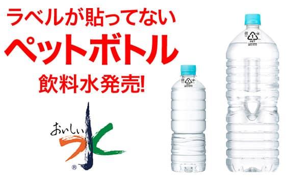 ラベルが貼ってないペットボトル飲料水発売!アサヒ飲料がアマゾン限定販売!