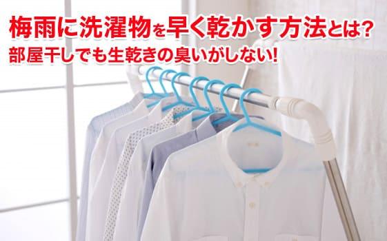 梅雨に洗濯物を早く乾かす方法とは?部屋干しでも生乾きの臭いがしない!