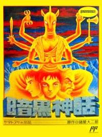 【ミニファミコンジャンプ版】暗黒神話 ヤマトタケル伝説【ゲーム攻略法】