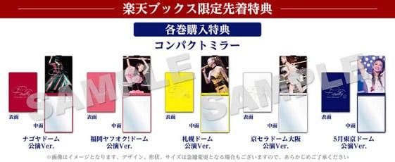 安室奈美恵オリジナルデザイン配送BOX&コンパクトミラー付き