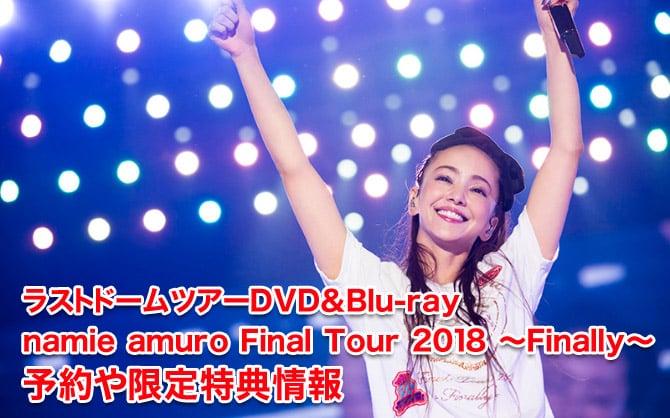 【安室奈美恵】ラストドームツアーDVD&Blu-ray『namie amuro Final Tour 2018 ~Finally~』予約や限定特典情報