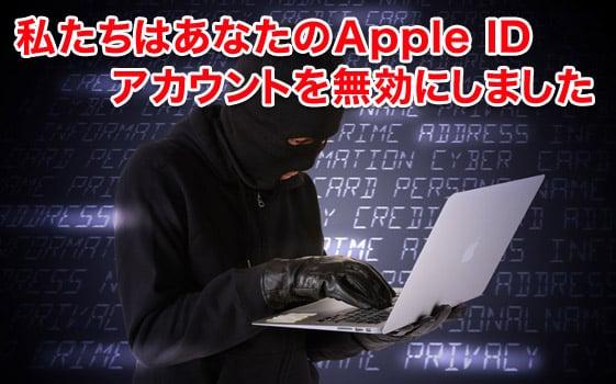 「私たちはあなたの Apple ID アカウントを無効にしました」というメールを受信したらやるべきこと