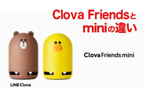 Clova Friends miniは何が違うの?ブラウンとサリーがコンパクトになった