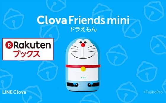 Clova Friends mini ドラえもんを楽天ブックスで注文していつ届いた?