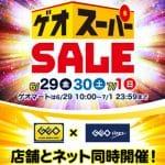 ゲオスーパーセール(SALE)は店舗限定キャンペーンとネットで買えるゲオマート!