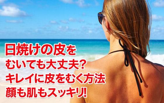 日焼けの皮をむいても大丈夫?キレイに皮をむく方法で顔も肌もスッキリ!