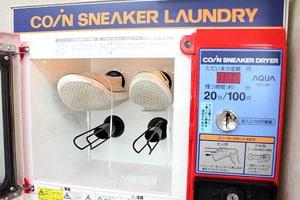 コインランドリーで靴専用の乾燥機を使う