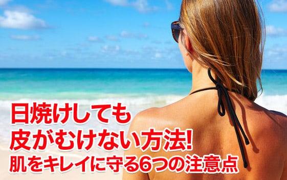 日焼けしても皮がむけない方法!肌をキレイに守る6つの対策