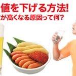 尿酸値を下げる方法!尿酸値が高くなる原因って何?