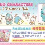 【先行予約】SANRIO CHARACTERS プレミアムぬいぐるみで特典ポーチをもらおう!