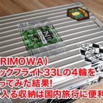 リモワ(RIMOWA)クラシックフライト33Lの4輪を5年使ってみた結果!意外に入る収納は国内旅行に便利すぎる