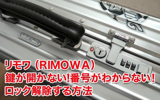 リモワ(RIMOWA)鍵が開かない!番号がわからない!ロック解除する方法