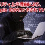 「セキュリティ上の理由により、Apple IDがロックされています。」というメールを受信したらやるべきこと