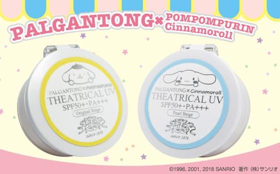 シアトリカルパウダーがポムポムプリン・シナモロールとコラボ【数量限定発売】