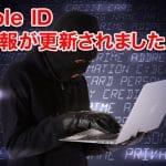 「Аpple ID情報が更新されました」というメールを受信したらやるべきこと!フィッシング詐欺にだまされない!