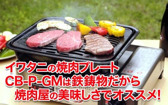 イワタニの焼肉プレートCB-P-GMは鉄鋳物だから焼肉屋の美味しさでオススメ!