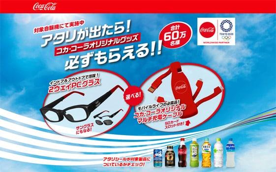 コカコーラの自販機でキャンペーン「当たり」は高確率で出る!