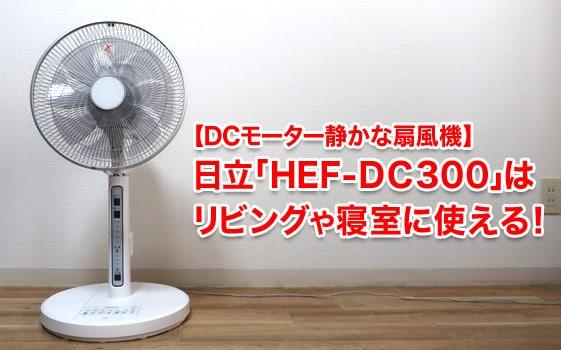 【DCモーター静かな扇風機】日立「HEF-DC300」はリビングや寝室に使える!