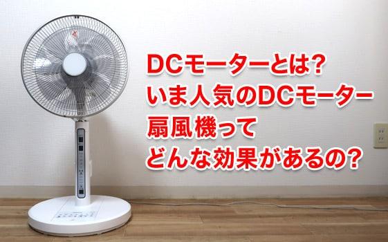 DCモーターとは?いま人気のDCモーター扇風機ってどんな効果があるの?