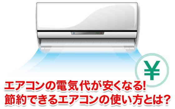 エアコンの電気代が安くなる!節約できるエアコンの使い方とは?