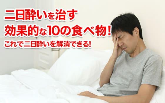 二日酔いを治す効果的な10の食べ物!これで二日酔いを解消できる!