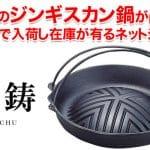 岩鋳のジンギスカン鍋が品薄!不定期で入荷し在庫が有るネットショップ
