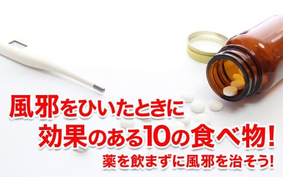 風邪を治すため効果のある10の食べ物!薬を飲まなくても治るの?