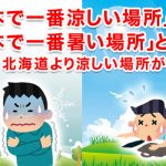 「日本で一番涼しい場所」と「日本で一番暑い場所」とは?北海道より涼しい場所があるの?