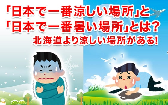 「日本で一番涼しい場所」と「日本で一番暑い場所」とは?北海道より涼しい場所がある!