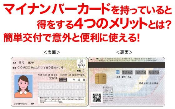 マイナンバーカードを持っていると得をする4つのメリットとは?簡単交付で意外と便利に使える!