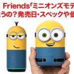 Clova Friends(mini)「ミニオンズ」は何が違うの?発売日・スペックや価格は?