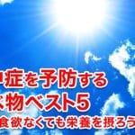 【熱中症対策】熱中症を予防する食べ物ベスト5!食欲なくても栄養を摂ろう!