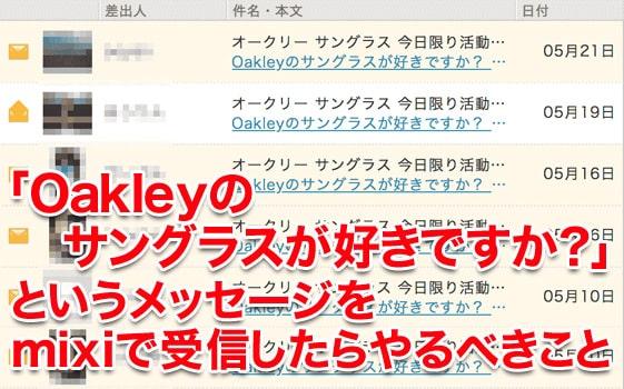 「Oakleyのサングラスが好きですか?」というメッセージをmixiで受信したらやるべきこと