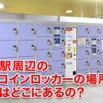 札幌駅周辺の安いコインロッカーの場所!無料はどこにあるの?