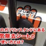 セルフのガソリンスタンドにある静電気除去シートの構造や使い方とは?店員は触れないでいいの?