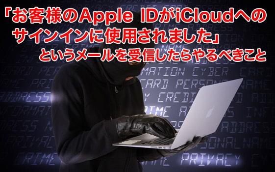 「お客様の Apple IDがiClοud へのサインインに使用されました」というメールを受信したらやるべきこと