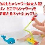 お風呂のおもちゃのシャワー「サブマリン どこでもシャワー」を 最安値で買えるネットショップ!