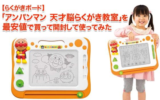 らくがきボード「アンパンマン 天才脳らくがき教室」商品レビュー!最安値で買って開封!