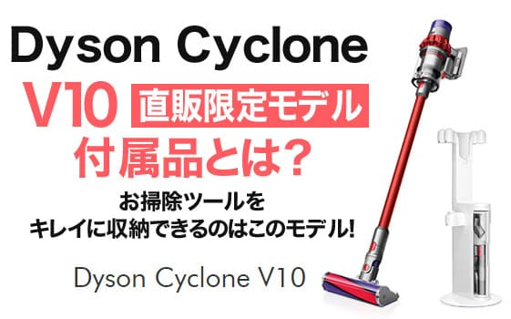 【ダイソンV10】Dyson Cyclone V10 直販限定モデルの付属品とは?お掃除ツールをキレイに収納できるのはこのモデル!