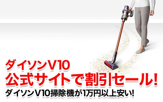 ダイソンV10 公式サイトで割引セール!ダイソンV10掃除機が公式最安値1万円以上安い!