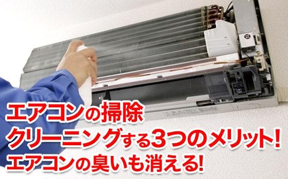 エアコンの掃除クリーニングする3つのメリット!エアコンの臭いも消える!